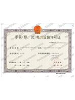 承装修试电力设施许可证(五级)
