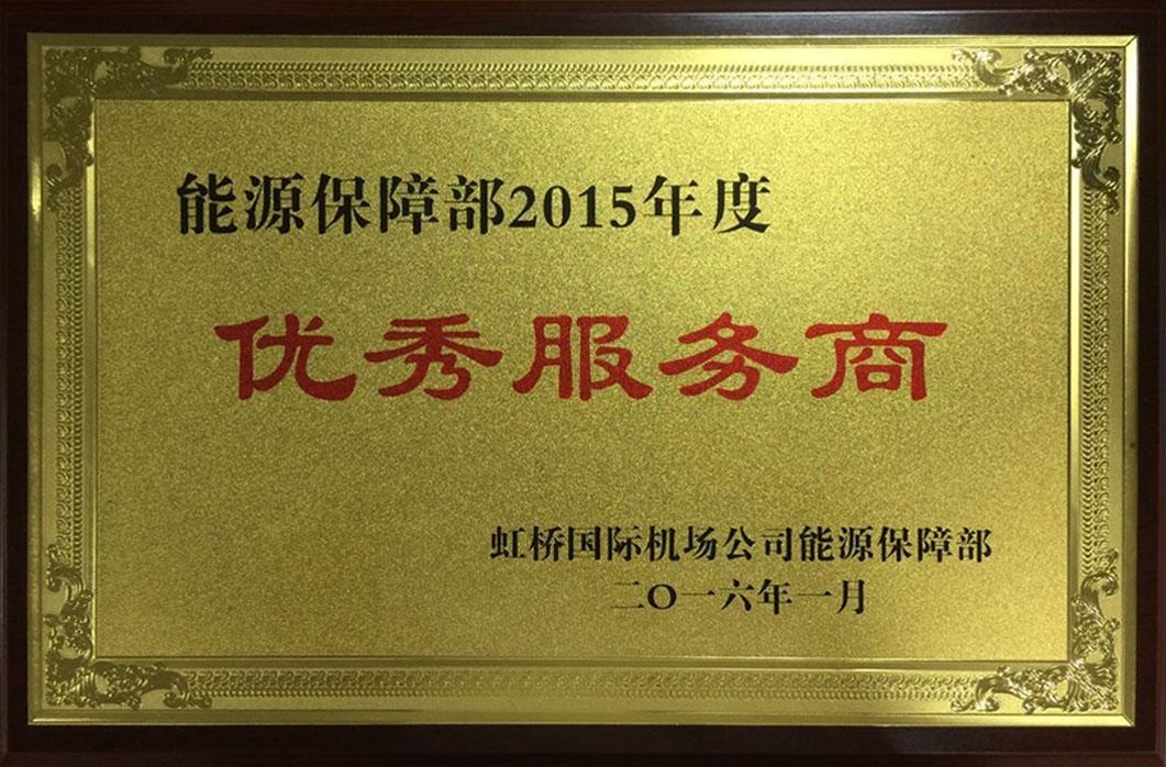 2016虹桥机场优秀服务商(上海)