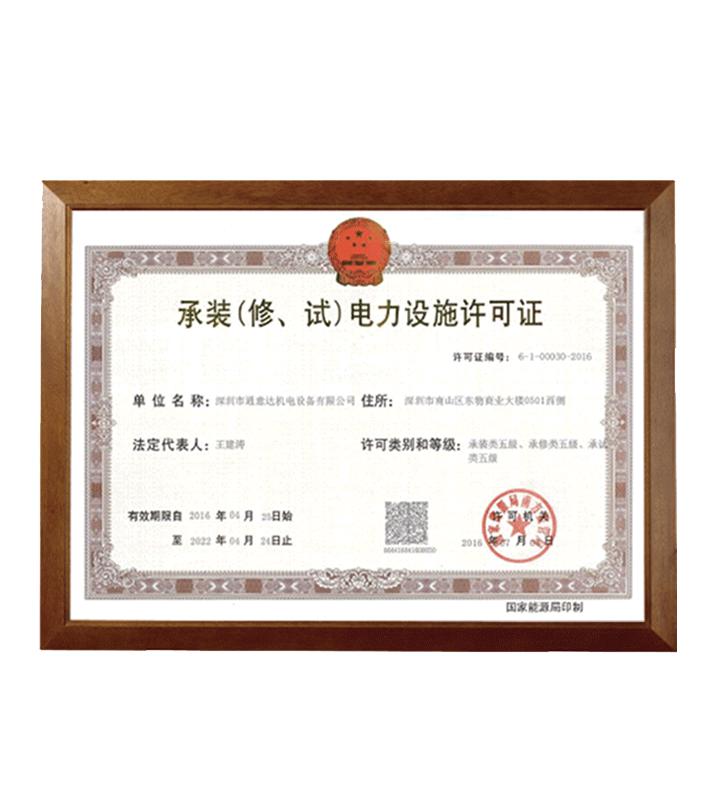 承装(修、试)电力设施许可证(通意达)