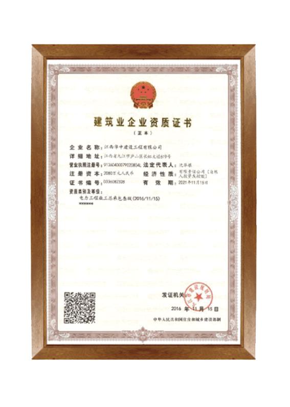 电力工程施工总承包叁级(华中)