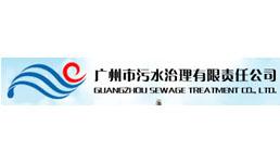 广州污水处理