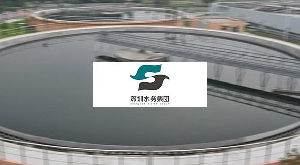 深圳市水务集团