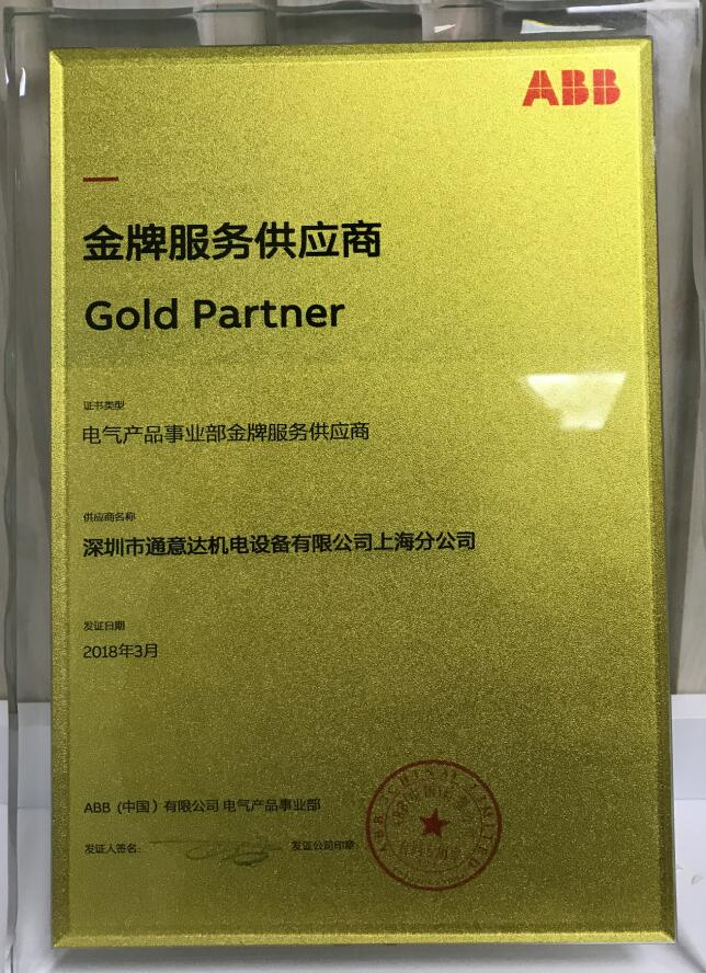 2018ABB金牌服务供应商(上海)