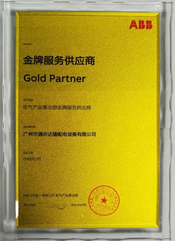 2018ABB金牌服务供应商(广州)