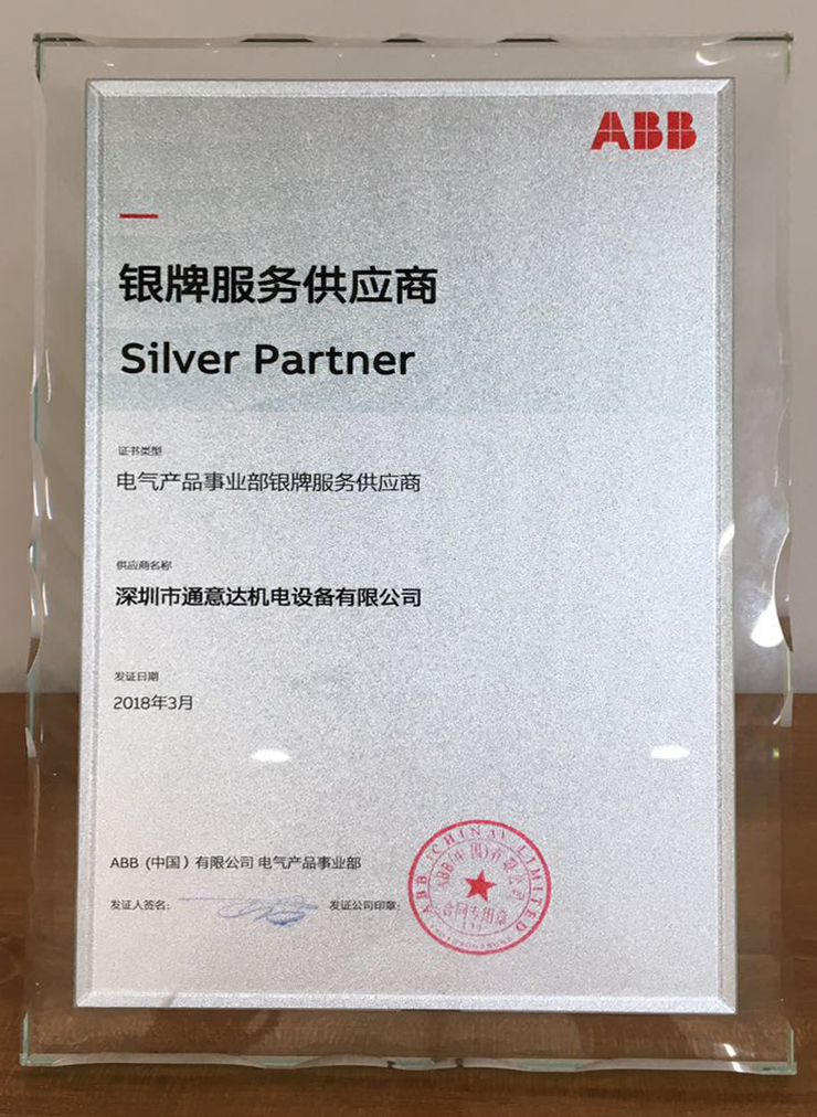 2018ABB银牌服务供应商(深圳)