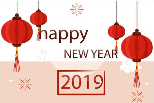 感谢2018有您,2019与您携手前进