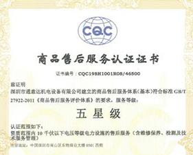 恭贺通意达机电获得服务五星认证