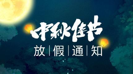 u赢电竞官方网站达2019中秋节放假通知
