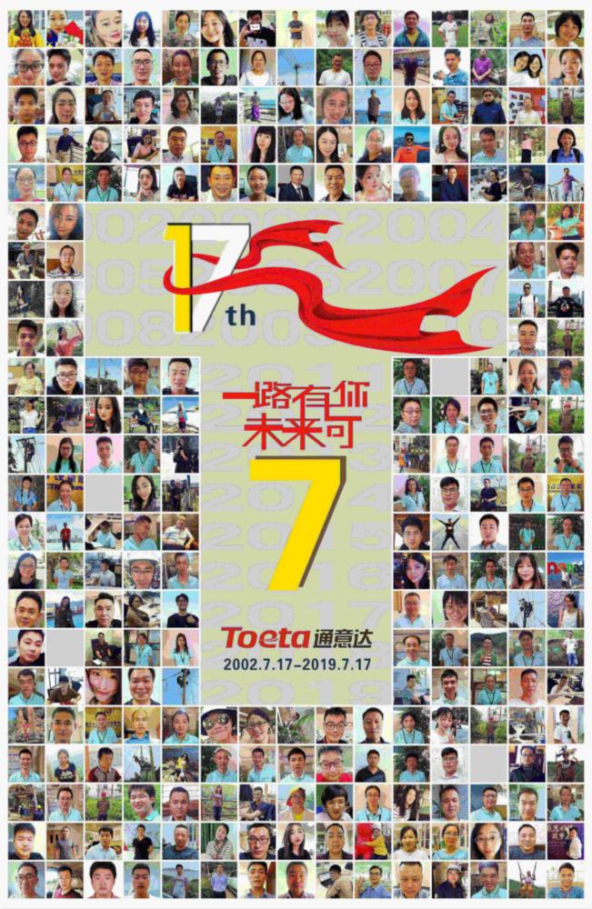 17周年庆 (11).jpg